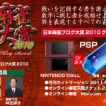 「日本麻雀ブログ大賞」が今年も開催。DSiLL・PSPなどの商品も!