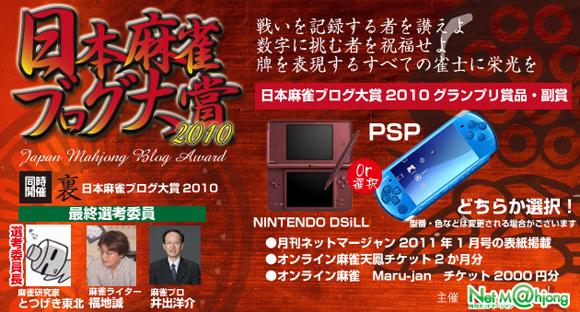 日本麻雀ブログ大賞2010