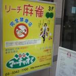 マーチャオ新宿ゼータ店で、数え役満あがってきました^^