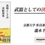 驚くほど麻雀力アップにも役立つ 『武器としての決断思考』  瀧本哲史(著)