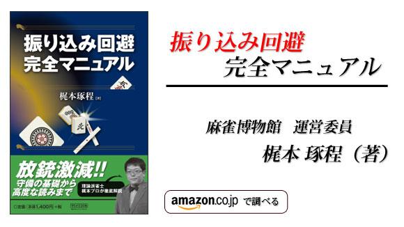 『振込み回避完全マニュアル』梶本琢程(著)