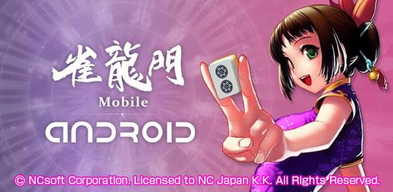 雀龍門Android(アンドロイド)