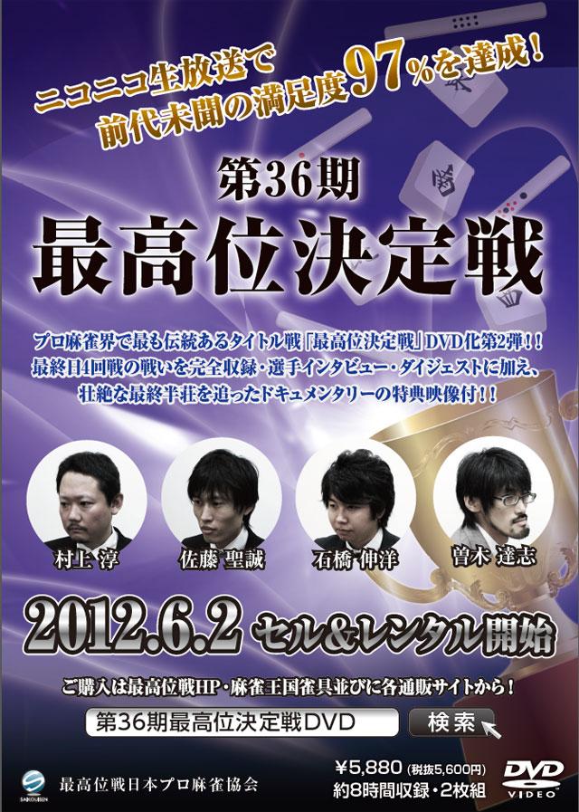 第36期最高位決定戦DVD 製作:最高位戦日本プロ麻雀協会