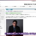 6月27日(水) 飯田正人永世最高位お別れ会のお知らせ