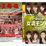 「2012女流モンド杯DVD」がレンタルスタート