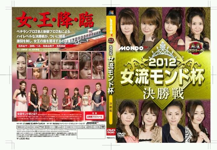 2012 女流モンド