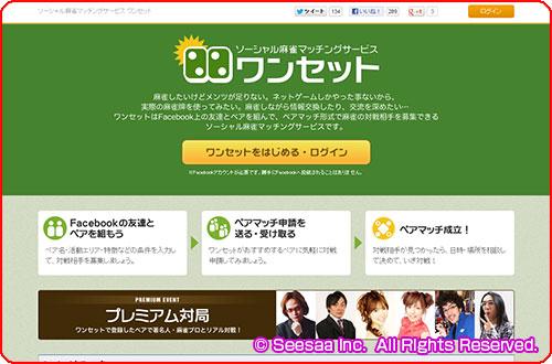 ワンセット 麻雀×Facebook