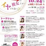 囲碁×将棋×麻雀 10/24「勝負師の彼女じゃ…イヤですか?」トークショー開催