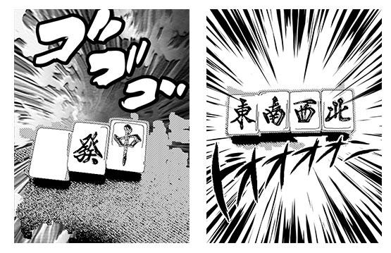 漫画カメラ 麻雀2