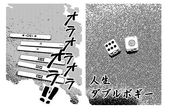 漫画カメラ 麻雀4