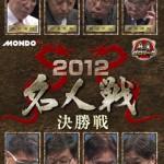 『2012 モンド名人戦』DVDが、全国のローソンで発売開始。税込1,000円で買えます!