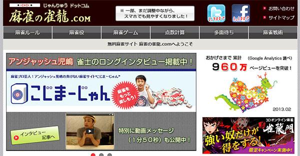 麻雀の雀龍.com