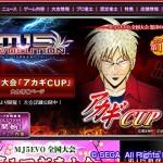 セガ MJ5 EVOLUTIONで『アカギCUP』が開催中!
