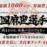 なんとっ、賞金総額1,000万円(優勝500万)! さらに参加費無料! 「全国麻雀選手権」 開幕!