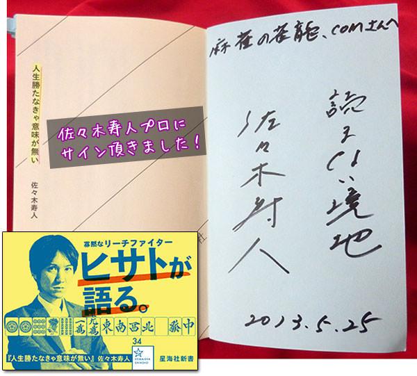 佐々木寿人サイン