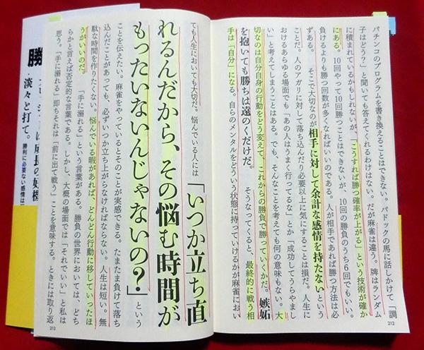 『人生勝たなきゃ意味が無い』 佐々木 ヒサト
