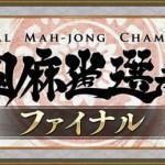 08/04(日) 全国麻雀選手権ファイナル生中継! ~解説:萩原聖人さん、土田浩翔プロ