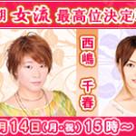 10月14日(月祝)15時~ 第13期女流最高位決定戦 ニコニコ生放送!
