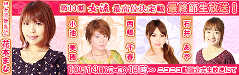 第13期女流最高位決定戦