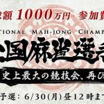 賞金総額1000万円! 参加費無料の「第2回全国麻雀選手権」開催!