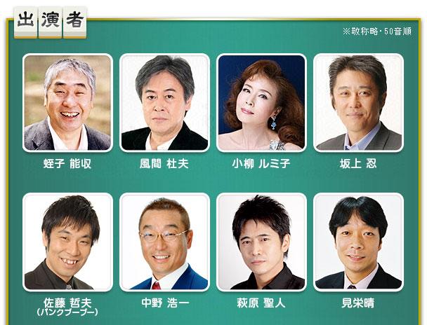 われポン24時間頂上決戦生スペシャル2014