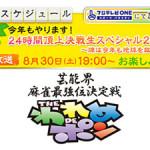 2014/8/30(土)19:00~ われポン24時間頂上決戦生スペシャル! ~牌は今年も地球を救う!?~