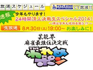 われポン24時間スペシャル
