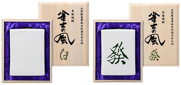 麻雀・雀士の風(お酒)