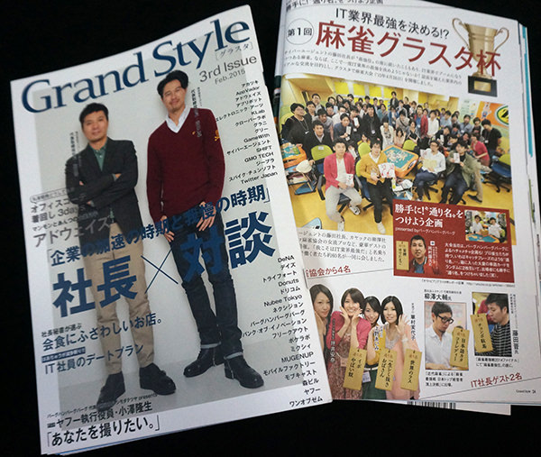 Grand Style(グラスタ)