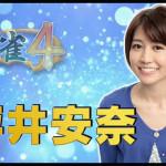 第1回ハンゲーム麻雀杯は、OLタレントの坪井安奈さんが優勝!
