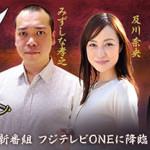 麻雀最極決定戦「極雀(ごくじゃん)」が、フジテレビONEで放送開始!