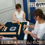 折りたためる『全自動麻雀卓スリム』が新発売!