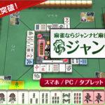 人気麻雀ゲーム「ジャンナビ」。iPhone・Android・PCなどで遊べます!